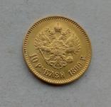 1899 г - 10 рублей Царской России (АГ), фото №3