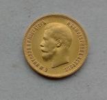 1899 г - 10 рублей Царской России (АГ), фото №4