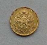 1899 г - 10 рублей Царской России (АГ), фото №8