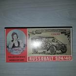Руссобалт С24-40 А22 1:43 Коробка, фото №4