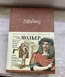 Жан- Батист Мольер, Библиотека Великих Писателей. Брокгауз и Эфрон, фото №2