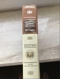 Жан- Батист Мольер, Библиотека Великих Писателей. Брокгауз и Эфрон, фото №5