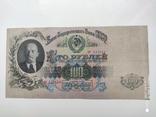 100 Рублей 1947 г., фото №2