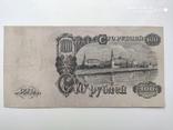 100 Рублей 1947 г., фото №5