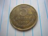 5 копеек 1970 г.Копия №2, фото №3