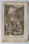 """Книжная гравюра""""Слава Моисея"""",13*18см,1802г, фото №2"""