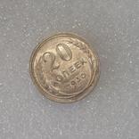 20 копеей 1930, фото №2
