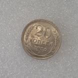 20 копеей 1930, фото №3