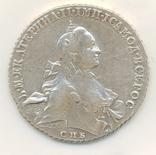 1 рубль 1763 ? года спб нк, фото №2