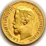 5 рублей. 1902. (АР) Николай II (проба 900 , вес 4,30 г), фото №2