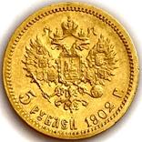 5 рублей. 1902. (АР) Николай II (проба 900 , вес 4,30 г), фото №3