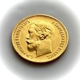 5 рублей. 1902. (АР) Николай II (проба 900 , вес 4,30 г), фото №4