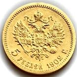 5 рублей. 1902. (АР) Николай II (проба 900 , вес 4,30 г), фото №5