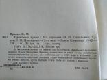 Практичная кухня Ольга Франко 1992р, фото №6