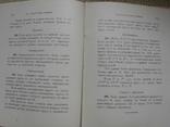 Роу Сундара. Геометрические упражнения с куском бумаги. Одесса Mathesis 1910, фото №7