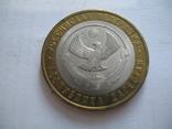 10 рублей Дагестан, фото №3