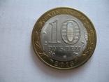 10 рублей Дагестан, фото №2