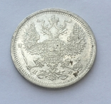 20 копеек 1879 года, фото №5
