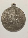 Медаль Всер. пром.-художественная выставка в Нижнем Новгороде 1896 год г47копия, фото №2
