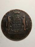 10 копеек 1772 год г70копия, фото №2