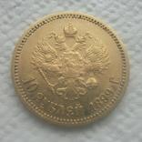 10 рублей 1899 (Ф.З.), фото №5