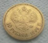 10 рублей 1899 (Ф.З.), фото №6