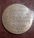Настольная  медаль  ( лмд )  всемирный конгресс, фото №3