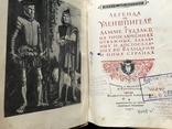 1951 Шарль де Костер Легенда об Уленшпигеле. Иллюстрации Кибрика, фото №3