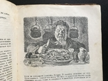 1951 Шарль де Костер Легенда об Уленшпигеле. Иллюстрации Кибрика, фото №8