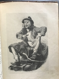 1951 Шарль де Костер Легенда об Уленшпигеле. Иллюстрации Кибрика, фото №12