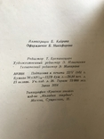 1951 Шарль де Костер Легенда об Уленшпигеле. Иллюстрации Кибрика, фото №13