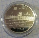 Південноукраїнський педагогічний Унівеситет Ушинського 200 років Одеса