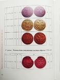 Каталог-определитель разновидностей деньги 1736 г, фото №4