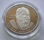 Любомир Гузар Патріарх-предстоятель Української Греко-Католицької Церкви монета 2018