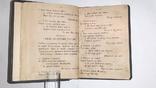 Сборник церковных песен. Песни, переведённые на ноты из богогласника., фото №7