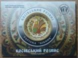 Косівський розпис монета України 2 грн Косовская роспись 2017 в блістері