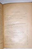 """""""Практика латинского синтаксиса"""" П. Виноградов. 1913 год, фото №6"""