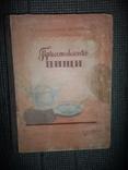 Приготовление пищи.1951 год., фото №2