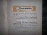 Приготовление пищи.1951 год., фото №5