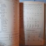 Организация питания детей в дошкольных учреждениях 1990р., фото №4