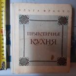 """Ольга Франко """"Практична кухня"""" 1991р., фото №2"""