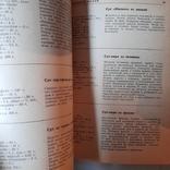 Блюда иностранной кухни 1972р., фото №5