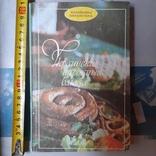 Украинские народные блюда 1992р., фото №2