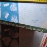 Украинские народные блюда 1992р., фото №3