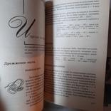 Украинские народные блюда 1992р., фото №5