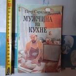 """Петр Саралиев """"Мужчина на кухне"""" 1991р., фото №2"""