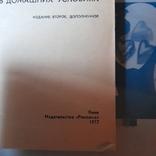 Диетические блюда 1977р., фото №3