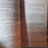 Диетические блюда 1977р., фото №6