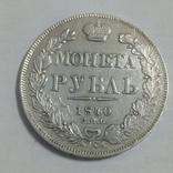 Рубль 1840 года., фото №2
