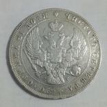 Рубль 1840 года., фото №3